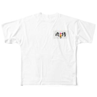 エッチなお兄さんへ Full graphic T-shirts