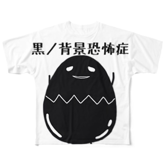 黒ノ背景恐怖症 Full graphic T-shirts