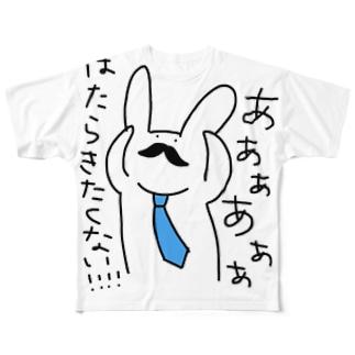 はたらきたくないうさぎパパ その2 Full graphic T-shirts