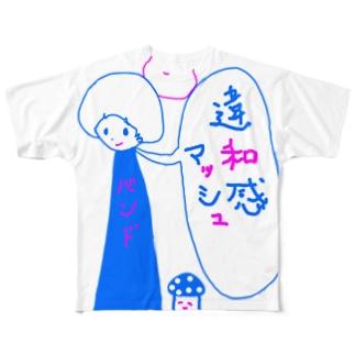 違和感マッシュ きのこ Full graphic T-shirts