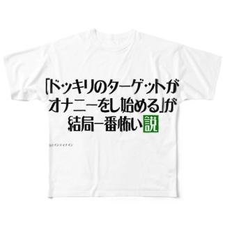 説Tシャツ Full graphic T-shirts