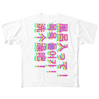 風呂入って! Full graphic T-shirts