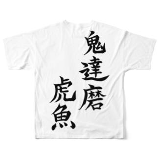 こわくないおにだるまおこぜ 背面文字入り Full graphic T-shirts