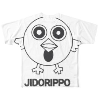 じどりっぽーTシャツ Full graphic T-shirts
