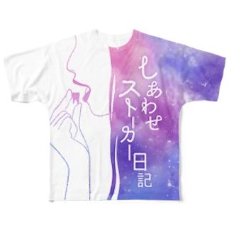 「しあわせストーカー日記」フルグラフィックTシャツ Full graphic T-shirts