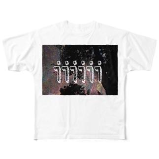 木 Full graphic T-shirts