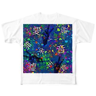 うちゅー Full graphic T-shirts