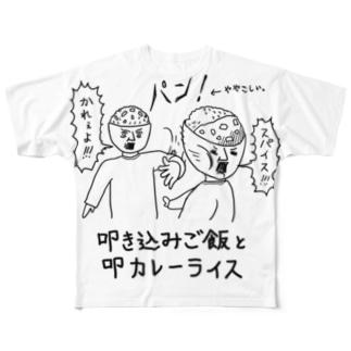 叩き込みご飯と叩カレーライス Full graphic T-shirts