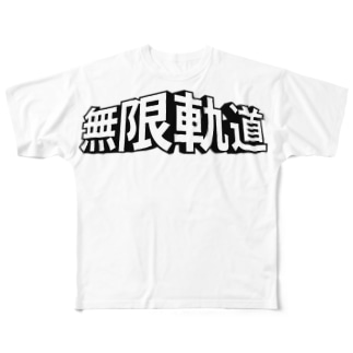 戦車 無限軌道 Full graphic T-shirts