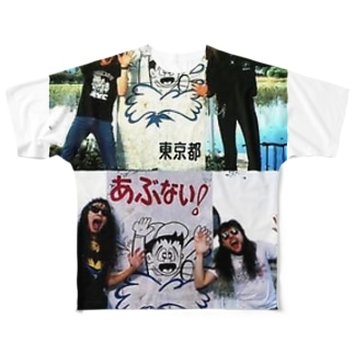 あぶない Full graphic T-shirts