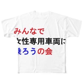 【デモ】みんなで女性専用車両に乗ろうの会 Full graphic T-shirts