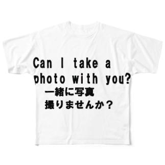 応援歌楽譜スタジアムの一緒に写真撮りませんか?Can I take a photo with you? Full graphic T-shirts
