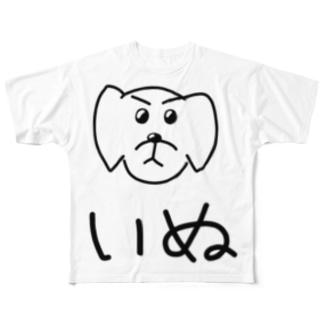 シンプル「いぬ」 Full graphic T-shirts