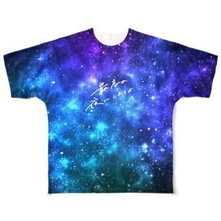 最高の宇宙 Full graphic T-shirts