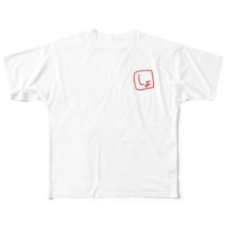 しょうもない人狼たけのこ Full graphic T-shirts