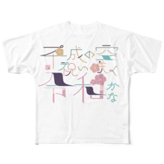 ハッピー令和シリーズ Full graphic T-shirts