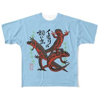 イモリの飼い主 Full graphic T-shirts