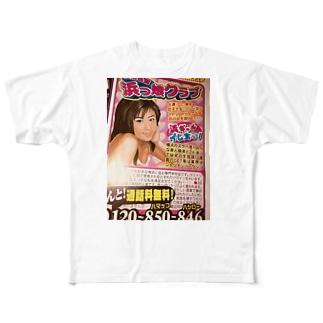 浜っこちゃん Full graphic T-shirts