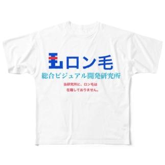 ロン毛 総合ビジュアル開発研究所 Full graphic T-shirts