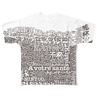 KANPAI〜黒ビールバージョン Full graphic T-shirts
