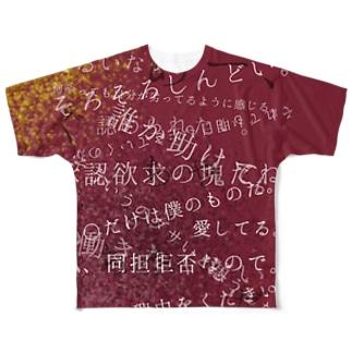 ぐちゃぐちゃ Full graphic T-shirts