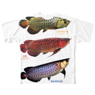 3種類のアジアアロワナ Full graphic T-shirts