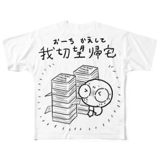 タイジちゃん(おうちかえして) Full graphic T-shirts