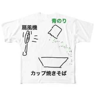 扇風機・カップ焼きそば・青のり Full graphic T-shirts