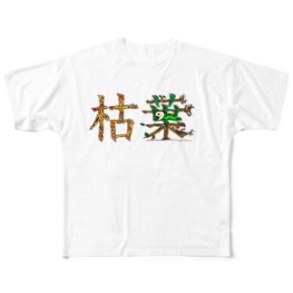 枯葉 Full graphic T-shirts