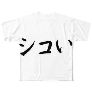 シコいTシャツ Full graphic T-shirts
