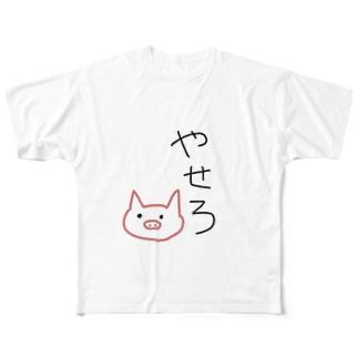 『痩せろ』豚くん。 Full graphic T-shirts