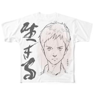生きる-北森竜太(『銃口』) Full graphic T-shirts