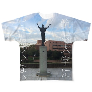 筑波大学にわたしはいないシリーズ 石の広場 テスト Full graphic T-shirts