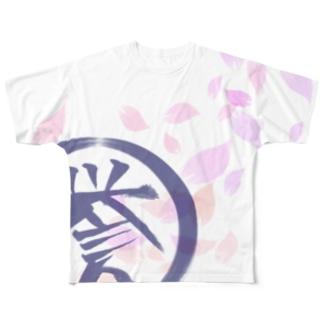 誉!さくらVer. Full graphic T-shirts