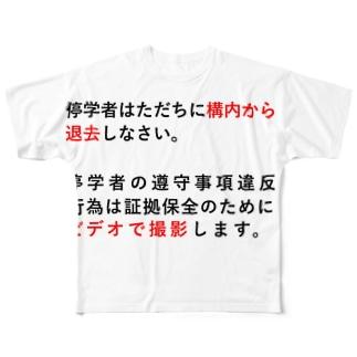 停学者はただちに構内から 退去しなさい。 Full graphic T-shirts