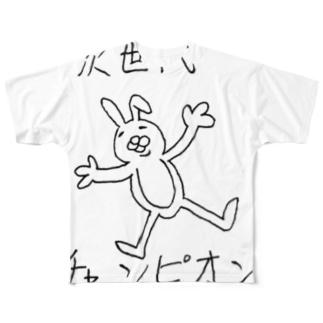 次世代チャンピオン【らくがきズム】 Full graphic T-shirts