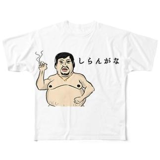 ニコ生さのっち しらんがな Full graphic T-shirts