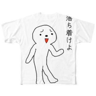 落ち着けよTシャツ Full graphic T-shirts