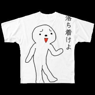オマ内藤の落ち着けよTシャツ Full graphic T-shirts