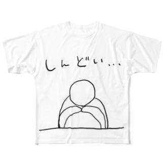 しんどい… Full graphic T-shirts