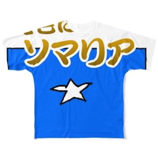 俺色にソマリア 神聖ウンンコ帝国シャツ Full graphic T-shirts