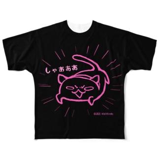 しゃあニャン 黒 Full graphic T-shirts
