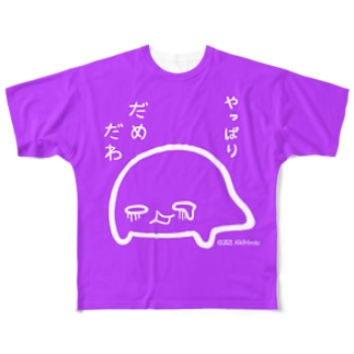 やっぱりダメだわ君 紫 Full graphic T-shirts