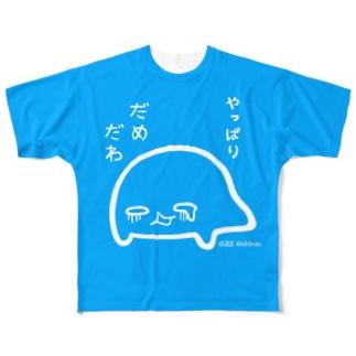 やっぱりダメだわ君 水色 Full graphic T-shirts