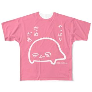 やっぱりダメだわ君 ピンク Full graphic T-shirts