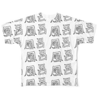 風呂フリーク Full graphic T-shirts