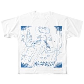 精神転送 Full graphic T-shirts
