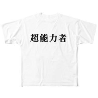 超能力者 Full graphic T-shirts