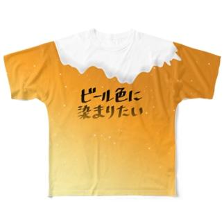 ビール色に染まりたい Full graphic T-shirts