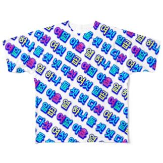 Korean Numbers フルグラフィックTシャツ Full graphic T-shirts